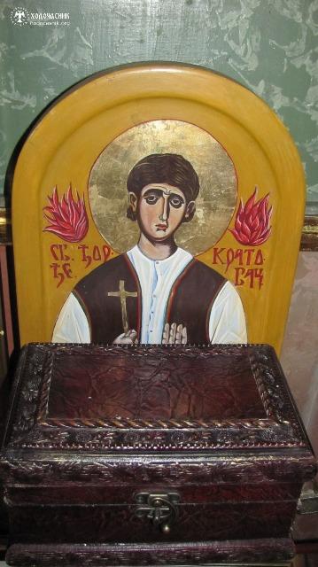 Ćivot sa moštima svetog Đorđa Kratovca u manastiru Mala Remeta